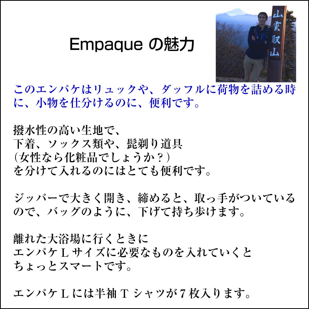 パッキングバッグ パッキングオーガナイザー Empaque エンパケ オーガナイザーポーチ 3点セット S/ M/ L