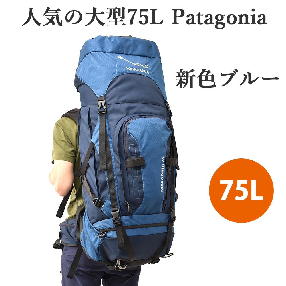 大型ザック Patagonia パタゴニア 75L+  リュックサック 大容量 送料無料