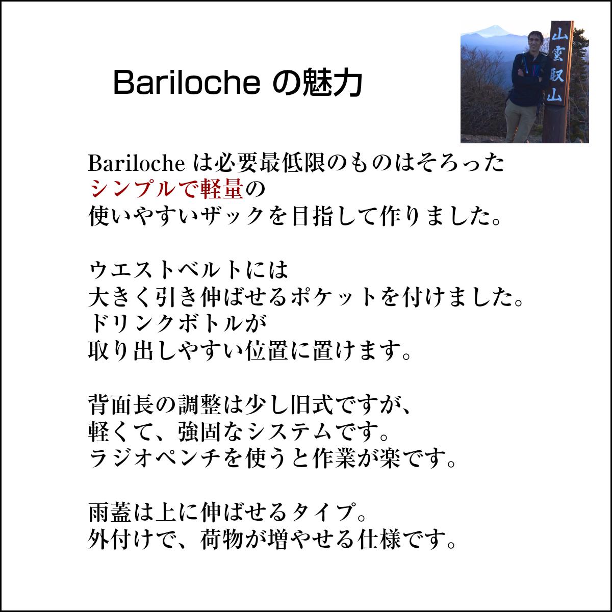 【セット】 60Lの大型ザックと小さいリュックのセット Bariloche バリローチェ60Lセット