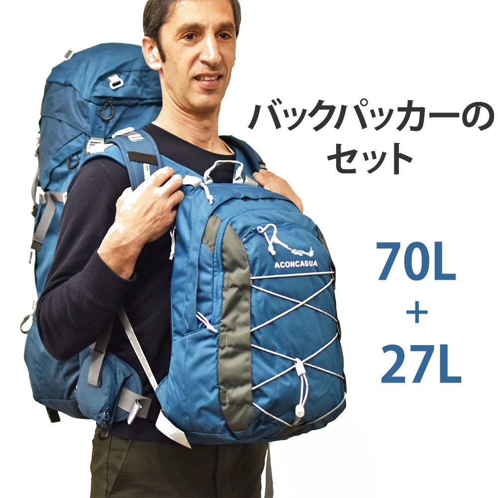 【セット】 70L大型ザックと小さいリュックのセット Bariloche バリローチェ70Lセット