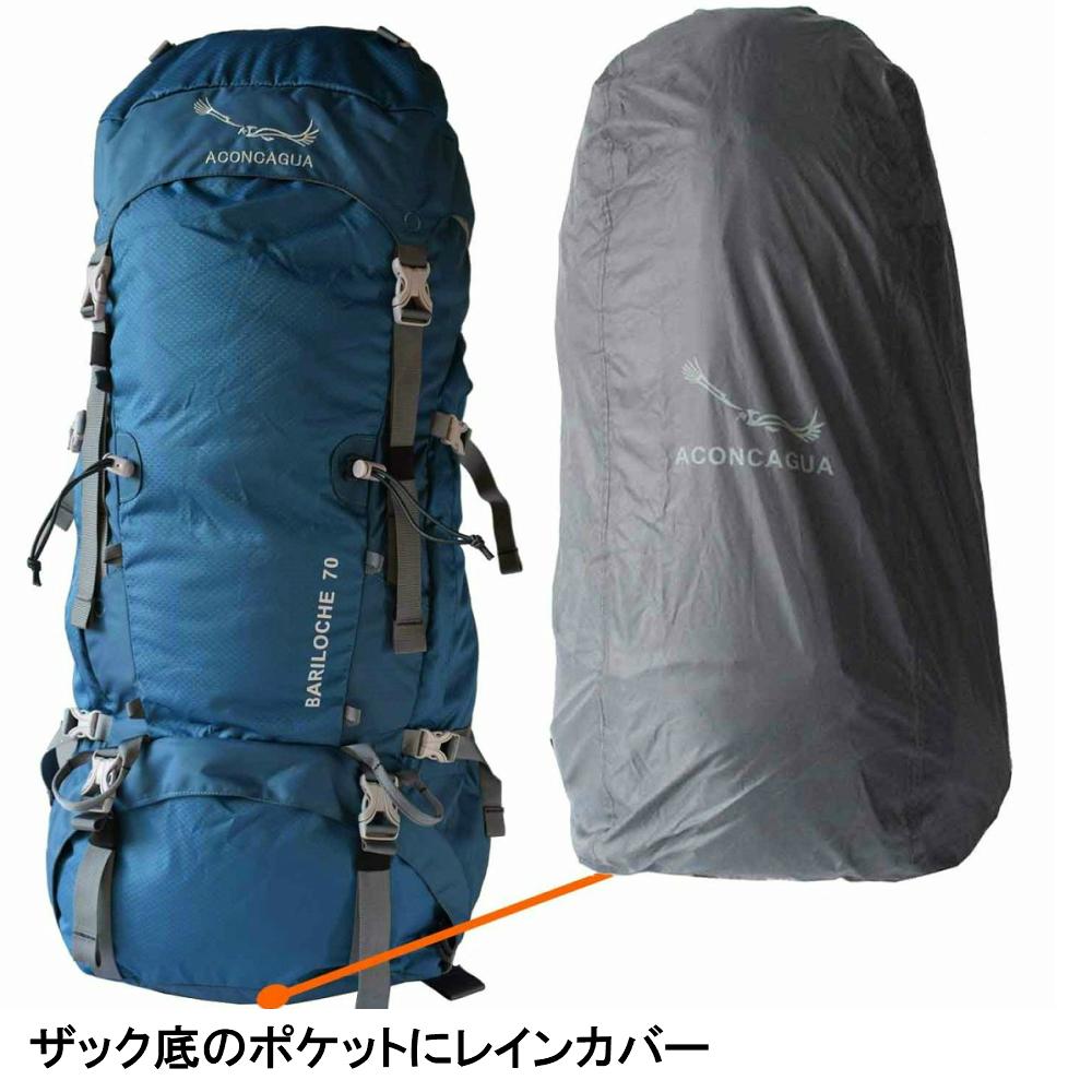 【セット】大型ザック70Lと、選べる小さいリュックのお得な2点セッ旅行 キャンプ 緊急避難 Bariloche バリローチェ70Lセット Aconcagua アコンカグア