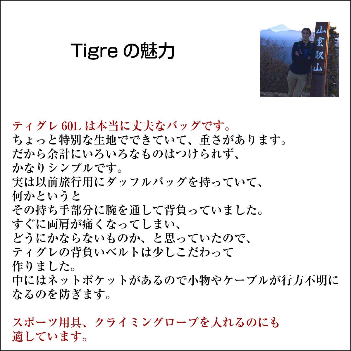 【セット】 Tigre(ティグレ)60Lと選べる小さいリュックのセット 送料無料