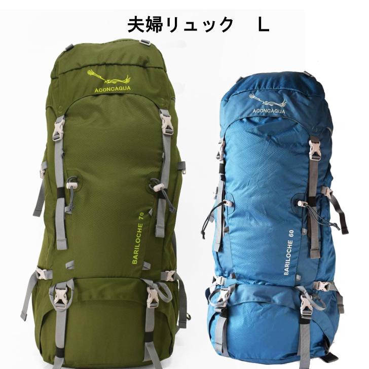 【セット】 夫婦リュックL  Bariloche バリローチェ 60Lと70Lのセット アコンカグア 登山 リュック