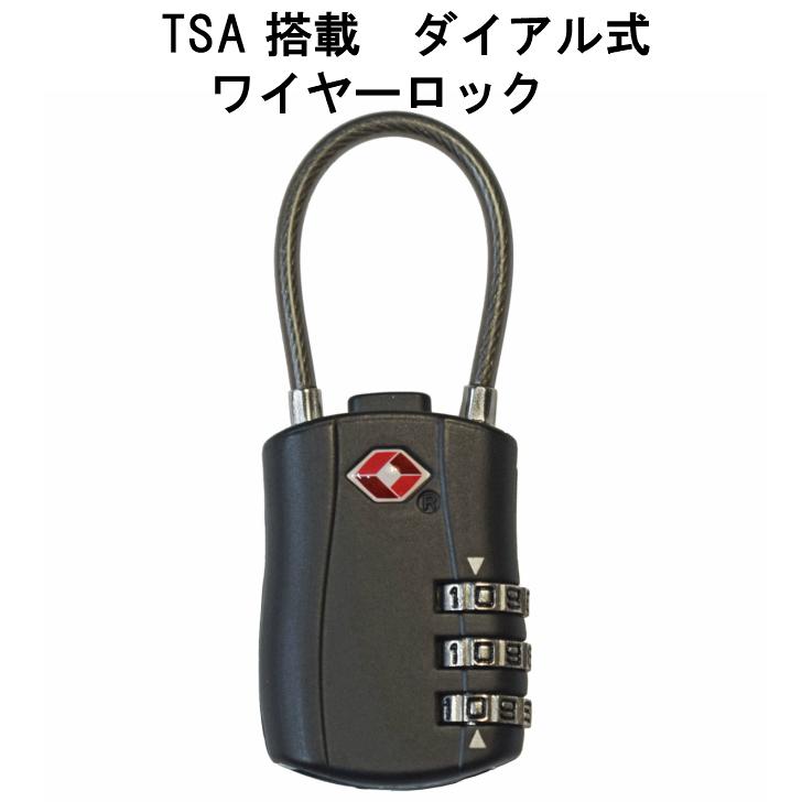【TSA ダイヤル式 ワイヤーロック】 南京錠 暗証番号 海外旅行 空港検査 盗難防止