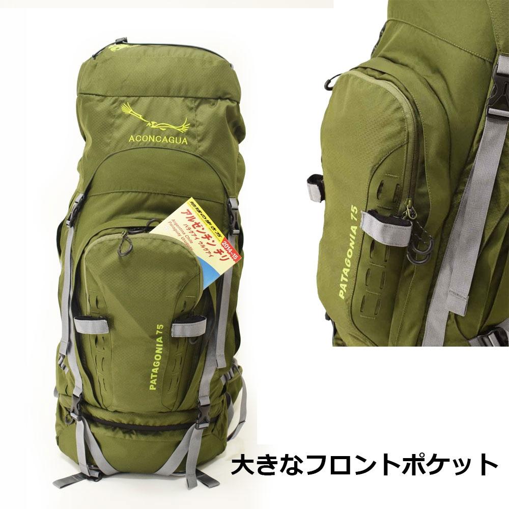 【セット】 75L 大型ザックとハイキングポールのセット Patagonia75Lセット2 送料無料
