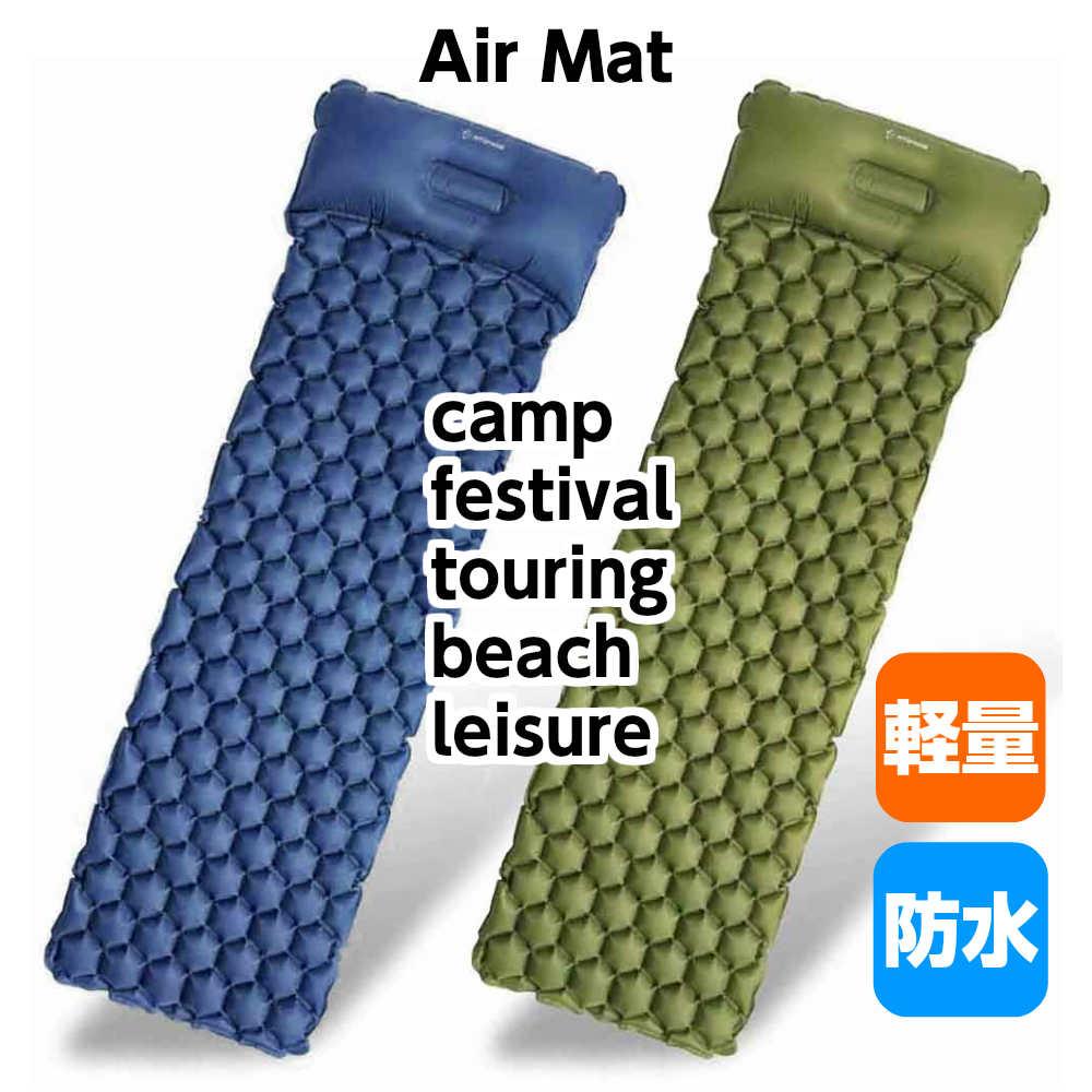 エアーマット キャンプ用エアーマット インフレータブル マット キャンピングマット