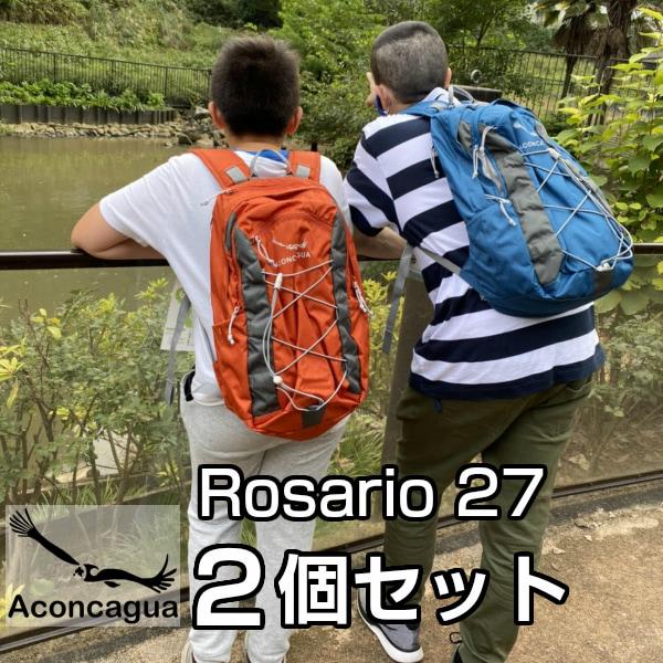 【2個セット】小型リュック デイパック Rosario ロサリオ 27L 結婚祝い 結婚記念日