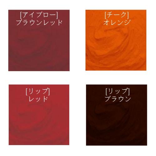 【11/14まで10%OFF】シルクカラーズパレット01