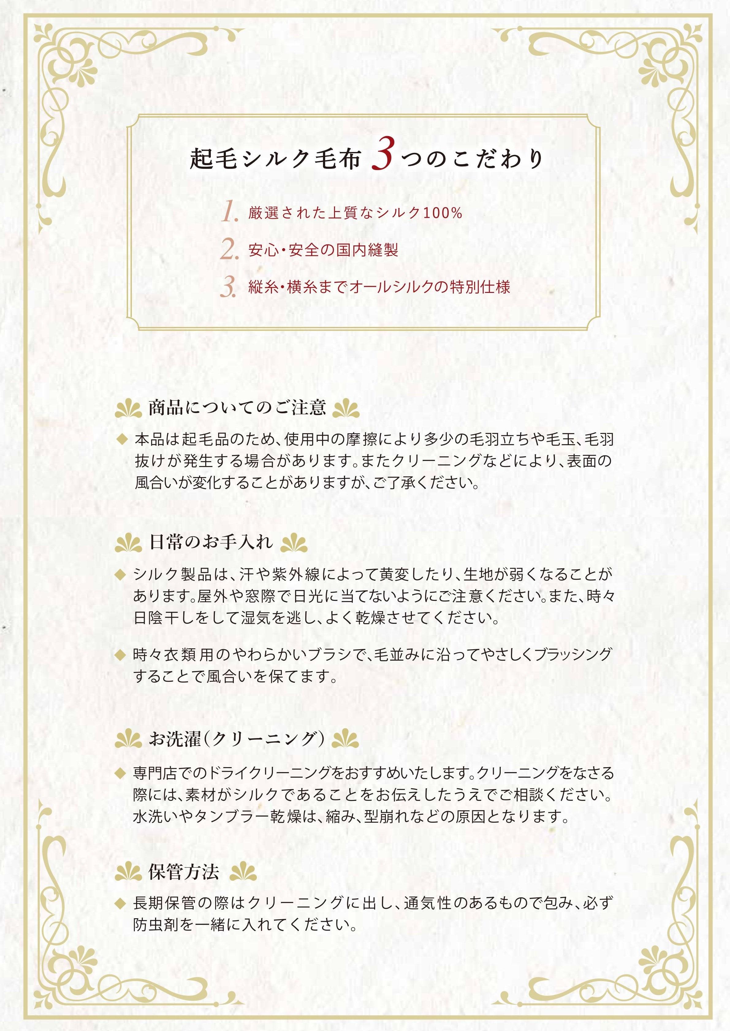 【1/22頃入荷予定】 起毛シルク毛布(シングル 140×200cm)