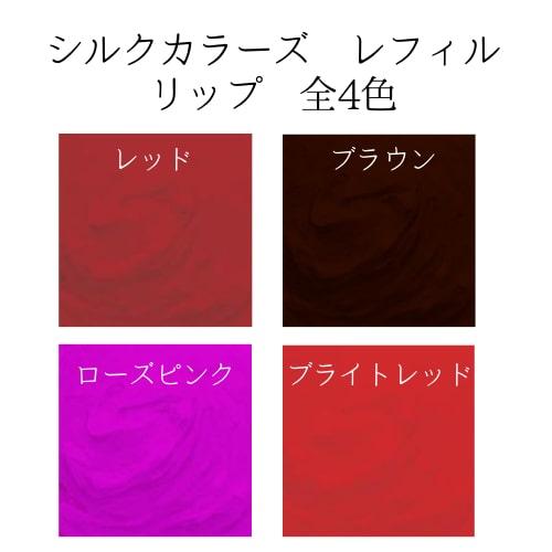 シルクカラーズ レフィル(リップ 全4色)