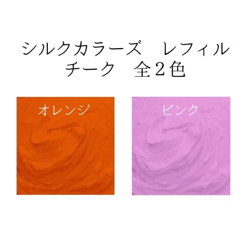 シルクカラーズ レフィル(チーク 全2色)