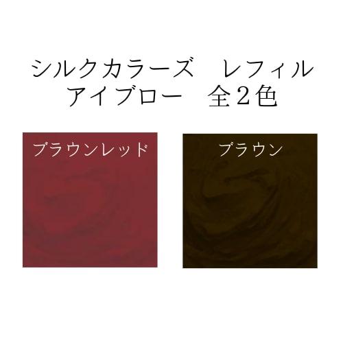シルクカラーズ レフィル(アイブロー全2色)