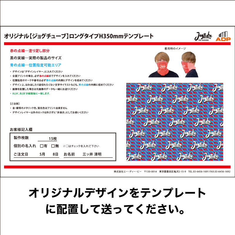 【送料無料!】【好きなデザインで5本からプリントします】オリジナルJogtubeジョグチューブ ロングタイプ
