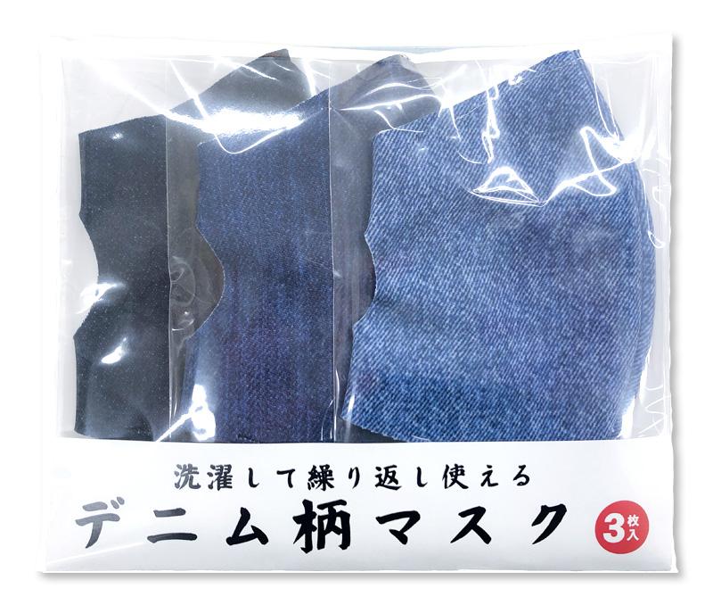 【送料込】【3枚セット】【洗濯して繰り返し使える】デニム柄マスク3枚入り