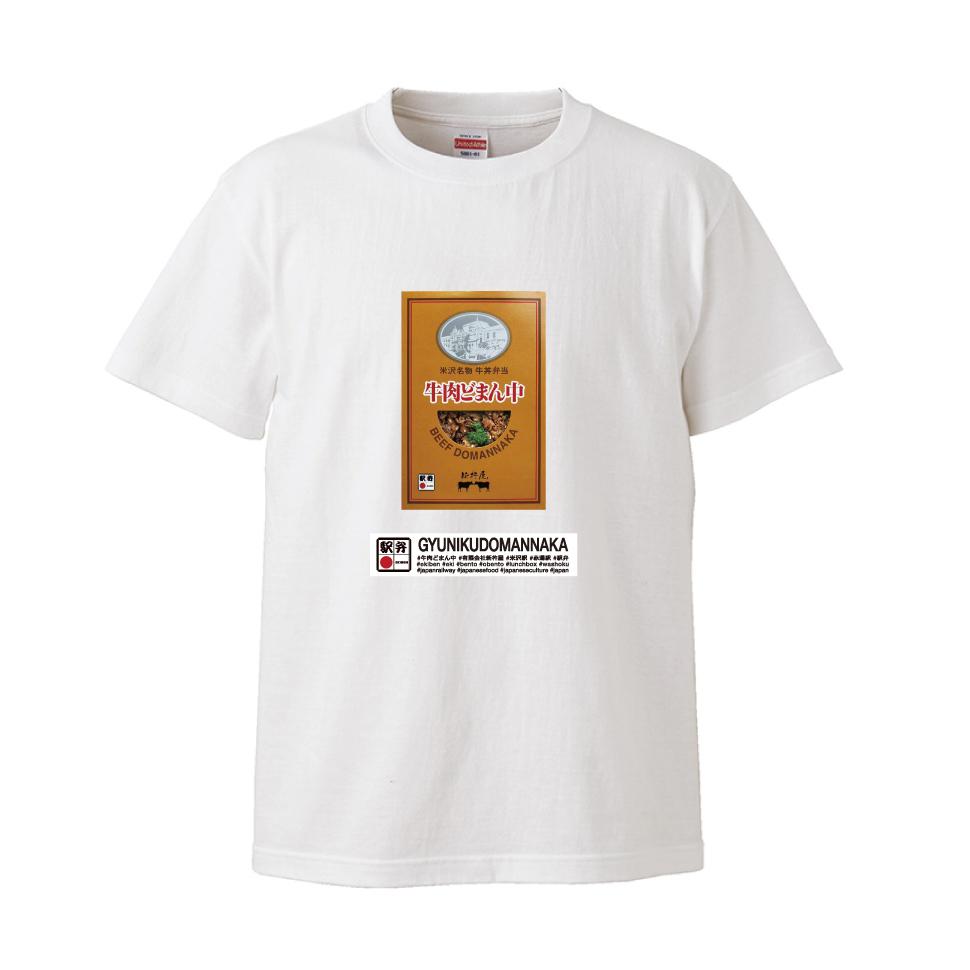 【駅弁Tシャツシリーズ】牛肉どまん中/米沢駅(外)