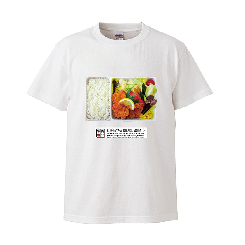 【駅弁Tシャツシリーズ】高原野菜とカツの弁当/小淵沢駅(中)