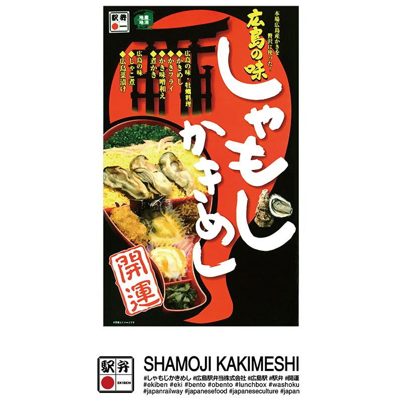 【駅弁Tシャツシリーズ】しゃもじかきめし/広島駅(外)