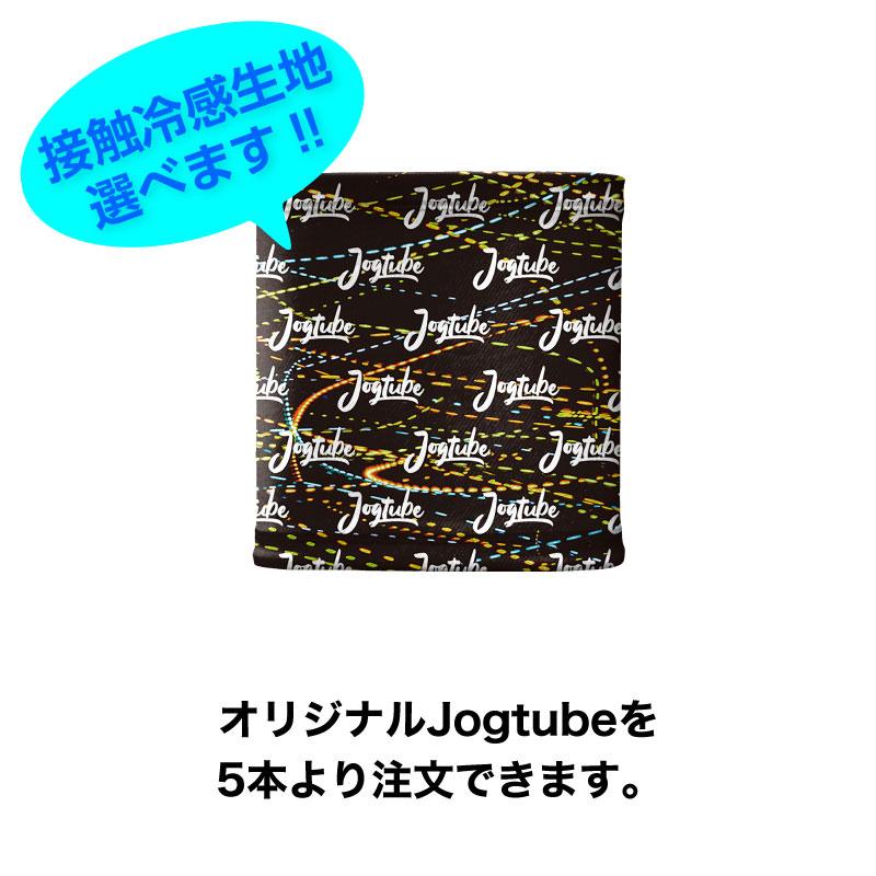 【送料無料!】【好きなデザインで5本からプリントします】オリジナルJogtube(ジョグチューブ)