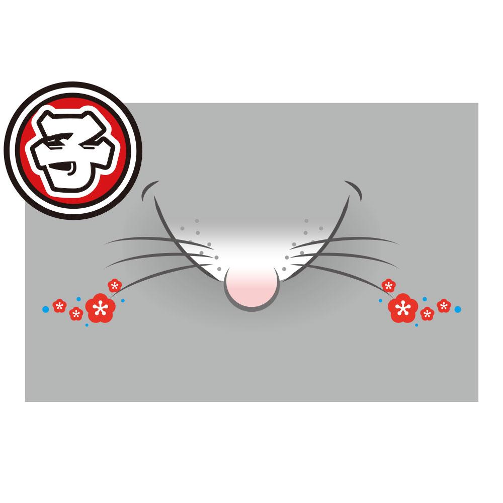 マスクカバー【開運!!!干支(えと)マスク】 子(ね) 合コン、同窓会、リモート会議の新定番(ニューノーマル)! 大人から子どもまで楽しめる!