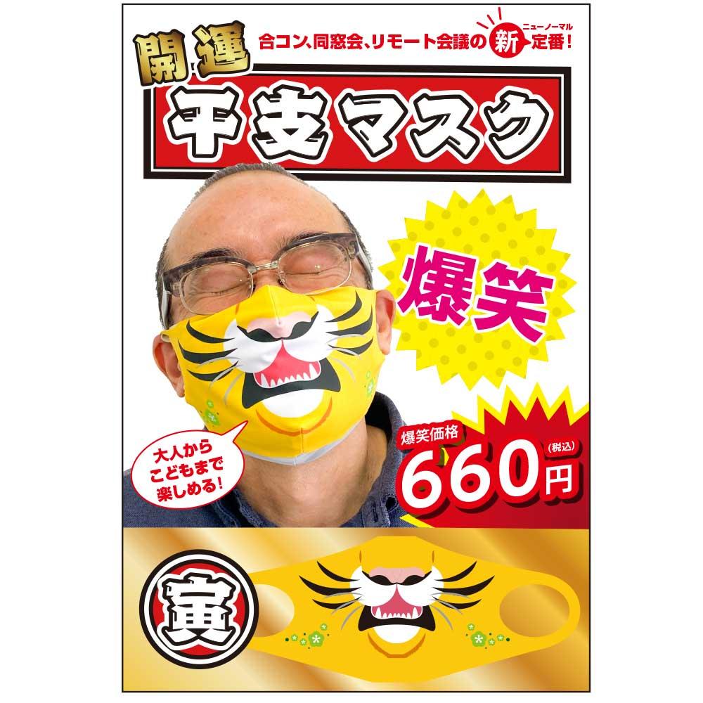 マスクカバー【開運!!!干支(えと)マスク】 寅(とら) 同窓会、リモート会議の新定番(ニューノーマル)! みんなで楽しめる!