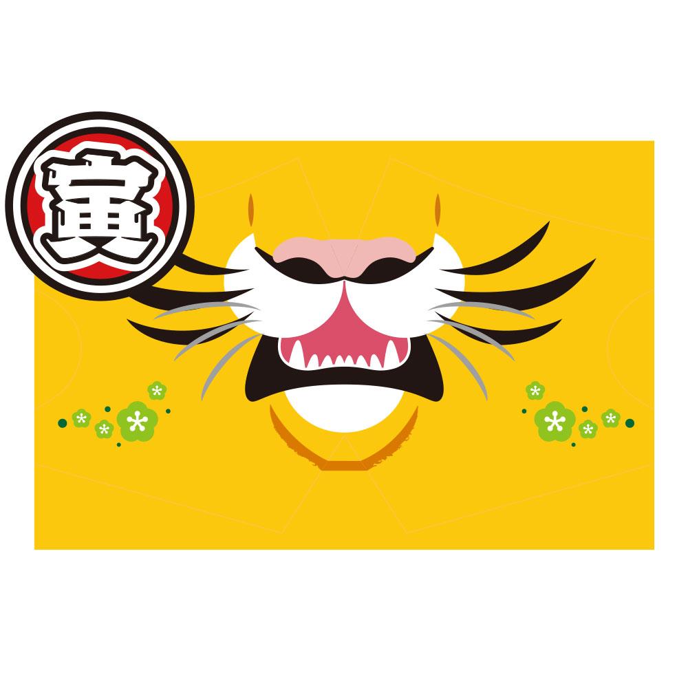 マスクカバー【開運!!!干支(えと)マスク】 寅(とら) 合コン、同窓会、リモート会議の新定番(ニューノーマル)! 大人から子どもまで楽しめる!