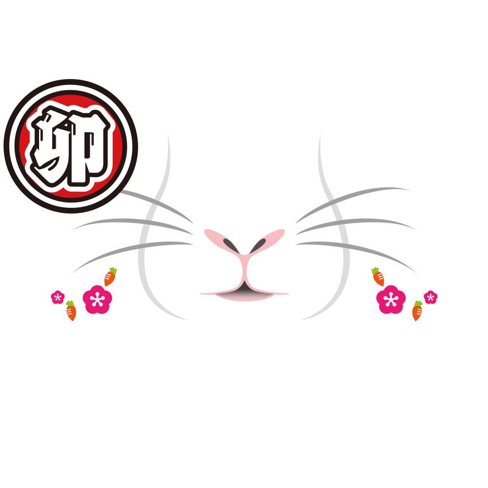 マスクカバー【開運!!!干支(えと)マスク】 卯(う) 合コン、同窓会、リモート会議の新定番(ニューノーマル)! 大人から子どもまで楽しめる!