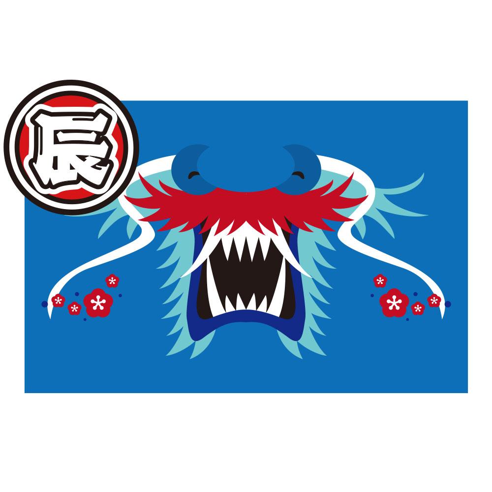 マスクカバー【開運!!!干支(えと)マスク】 辰(たつ) 同窓会、リモート会議の新定番(ニューノーマル)! みんなで楽しめる!
