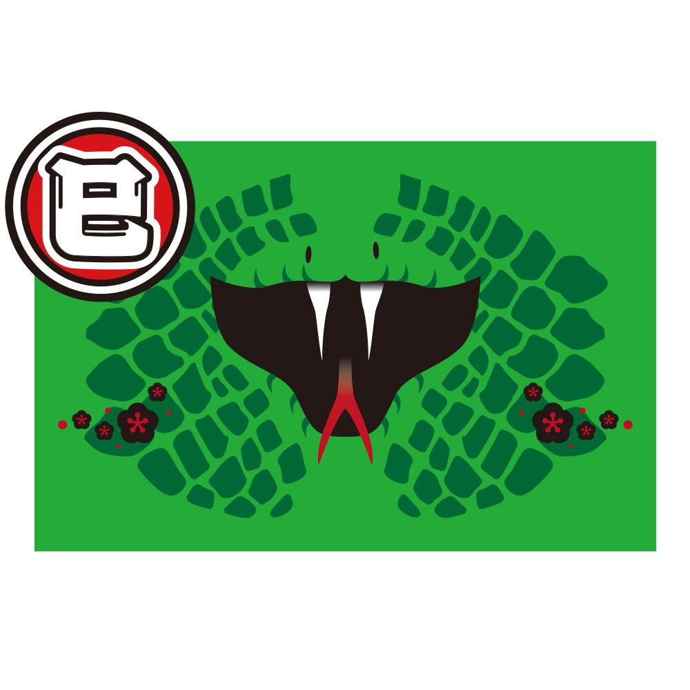 マスクカバー【開運!!!干支(えと)マスク】 巳(み) 同窓会、リモート会議の新定番(ニューノーマル)! みんなで楽しめる!