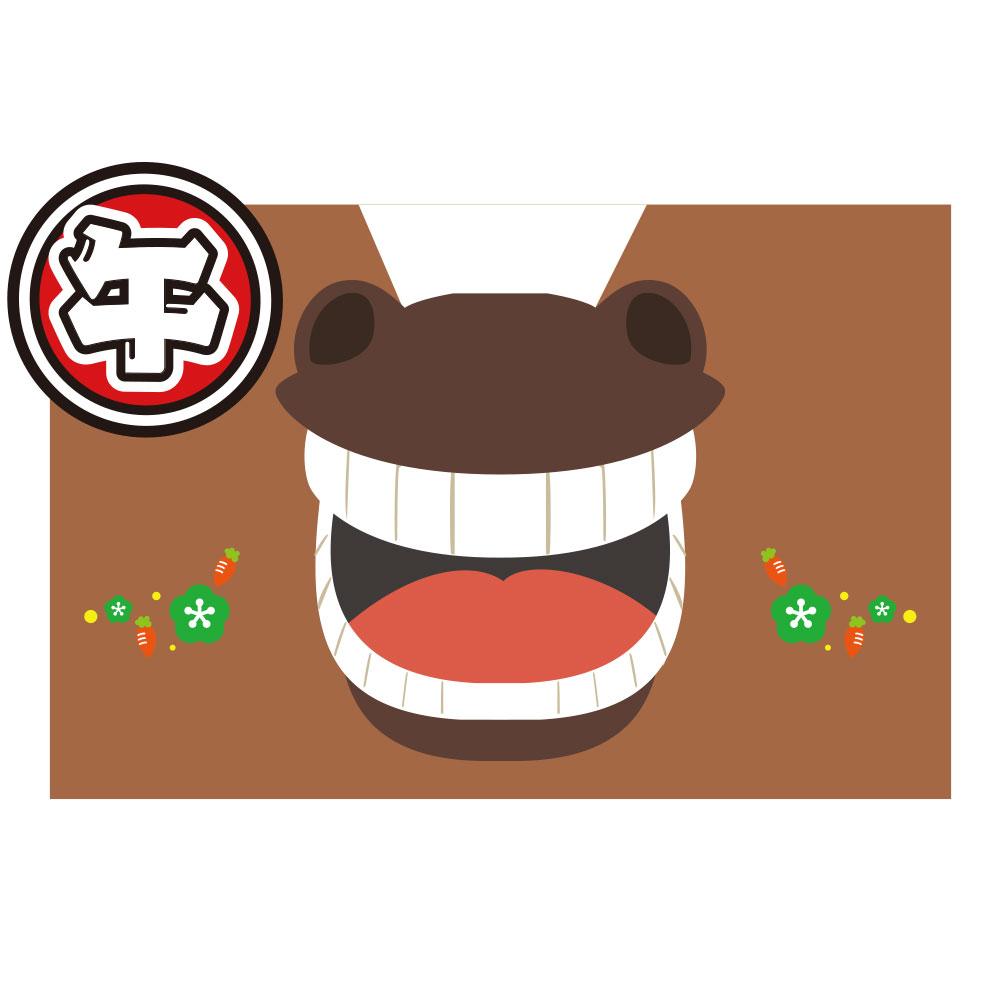 マスクカバー【開運!!!干支(えと)マスク】 午(うま) 同窓会、リモート会議の新定番(ニューノーマル)! みんなで楽しめる!