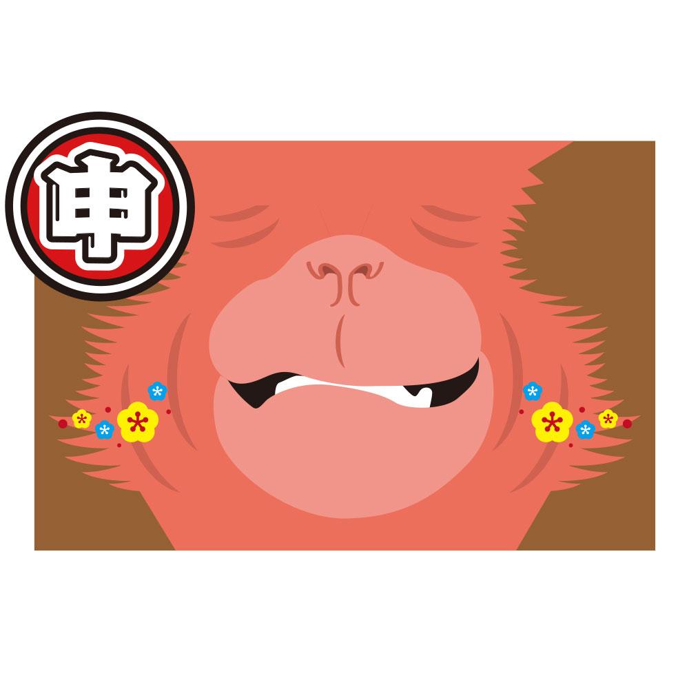 マスクカバー【開運!!!干支(えと)マスク】 申(さる) 合コン、同窓会、リモート会議の新定番(ニューノーマル)! 大人から子どもまで楽しめる!