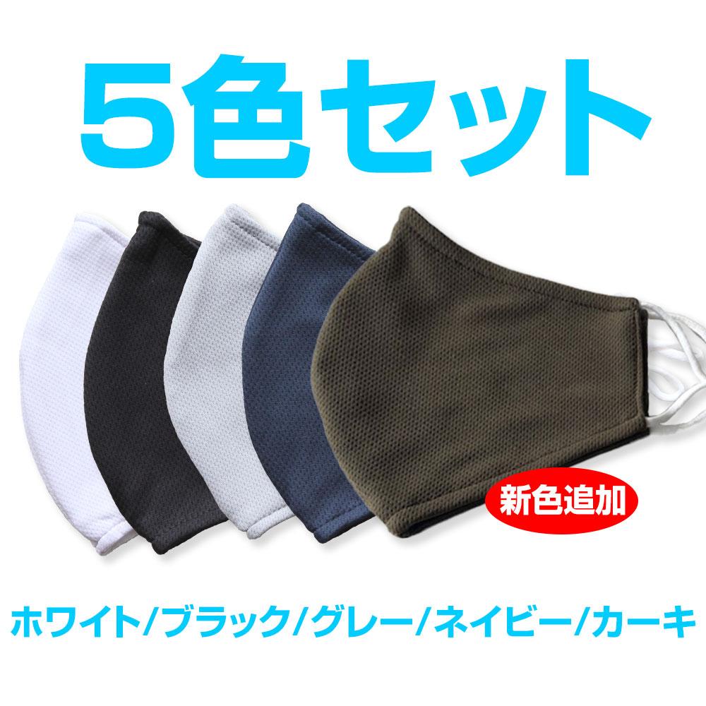 新色カーキ追加!(5色セット)抗菌加工・表裏二重生地・立体縫製・アジャスター付き「抗菌ダブルマスク(5色セット)」