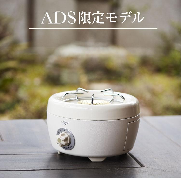 【ADS限定商品】センゴクアラジン ヒバリン(ホワイト)
