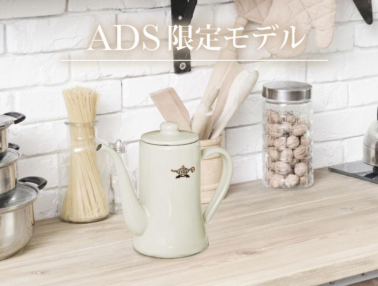 【ADS限定商品】アラジン×月兎印コラボ商品 スリムポット1.2L