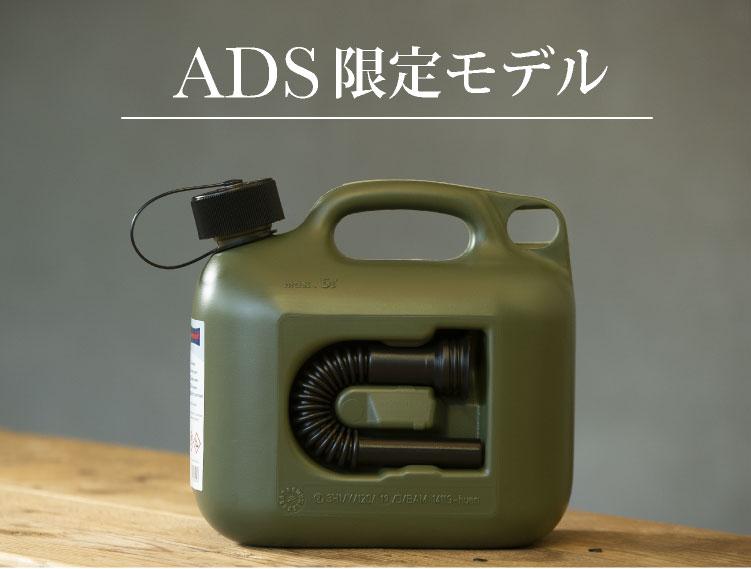 【ADS限定商品】ヒューナースドルフ 燃料タンク 5L