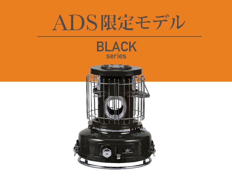 【ADS限定商品】センゴクアラジン ポータブルガスストーブ ブラック