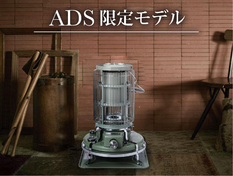 【ADS限定商品】アラジン ブルーフレーム BF3912G