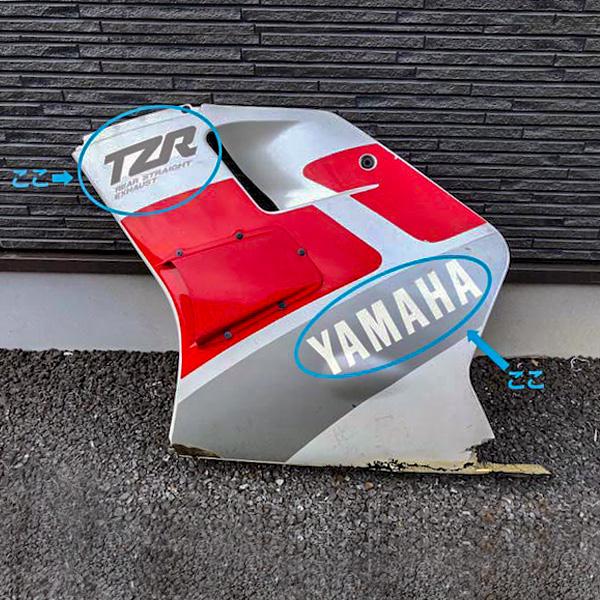 ヤマハTZR250(3MA)カウル用のロゴカッティングステッカーセット