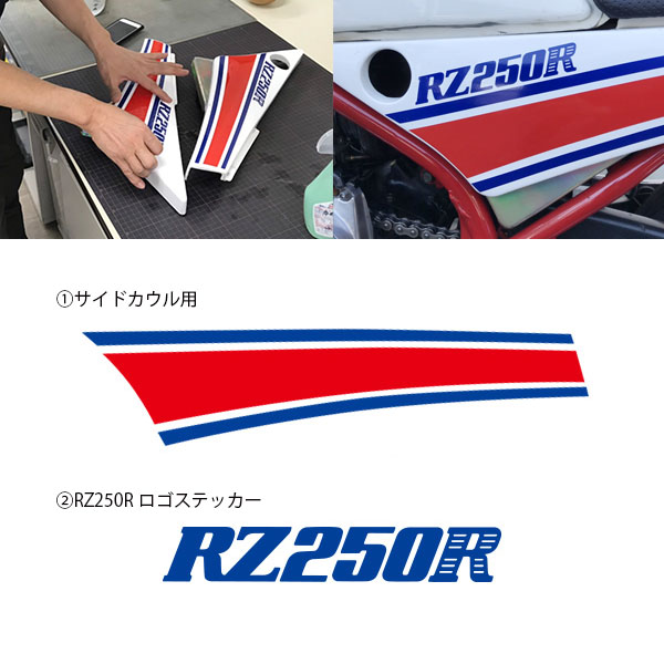 ヤマハ RZ250R(29L)ステッカーセット