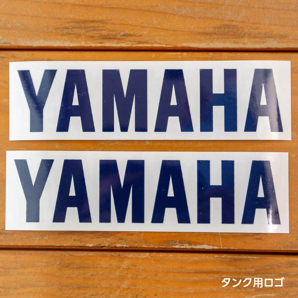 ヤマハ RZ250R(29L) タンク用デカール・タンク用YAMAHAロゴセット カッティングステッカー