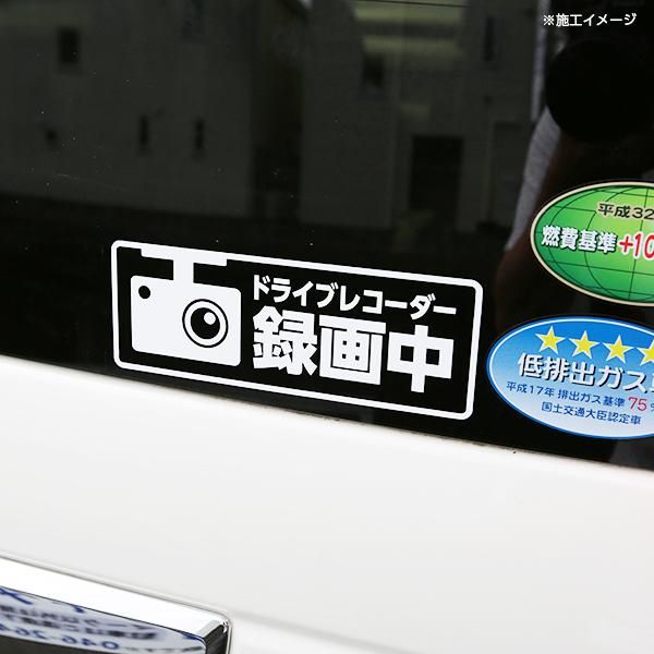 ドライブレコーダー録画中カッティングステッカー<ホワイト>