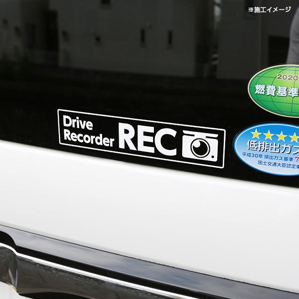 ドライブレコーダーREC カッティングステッカー<ブラック>