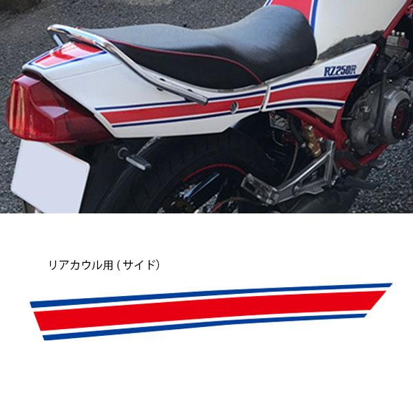 ヤマハ RZ250R(29L)リアカウル用(サイド) デカールステッカー