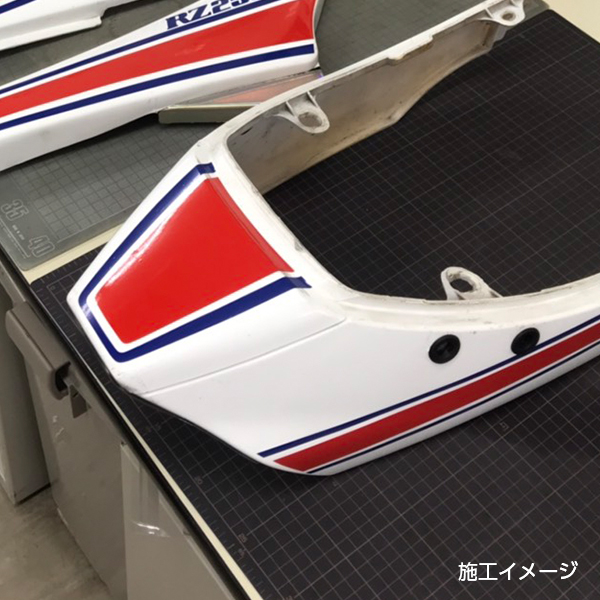 ヤマハ RZ250R(29L)テールカウル用 デカールステッカー