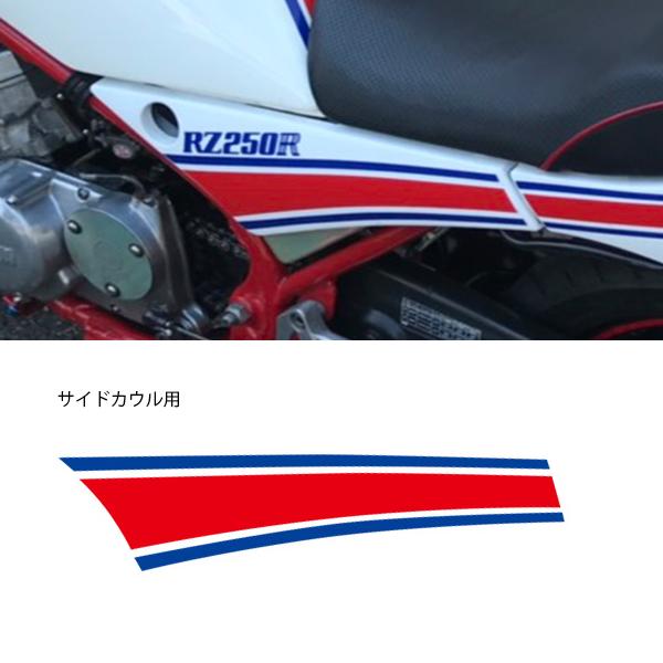 ヤマハ RZ250R(29L)サイドカウル用 デカールステッカー