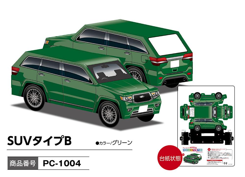 SUVタイプB/グリーン