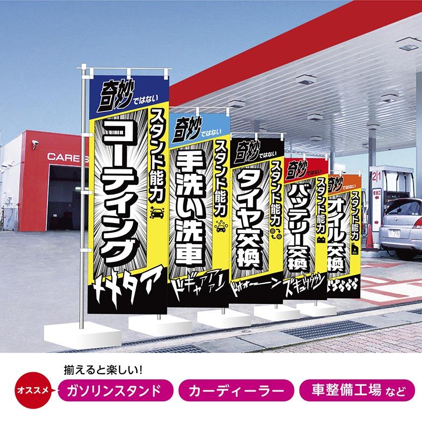 スタンド能力 手洗い洗車