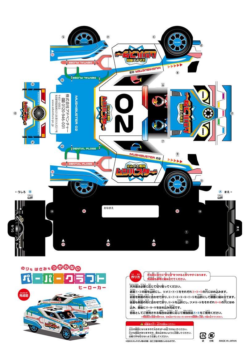 はみがき戦隊 ムシバスター01&02  (セット商品)