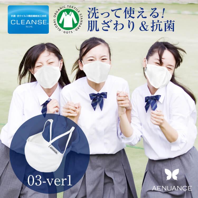 布マスク 日本製抗菌クレンゼ 50回 洗える マスク ホワイト コロナ ウィルス 対策 立体型  フィルターポケットパッドプレゼント中 花粉症 風邪 防止 オーガニックコットン