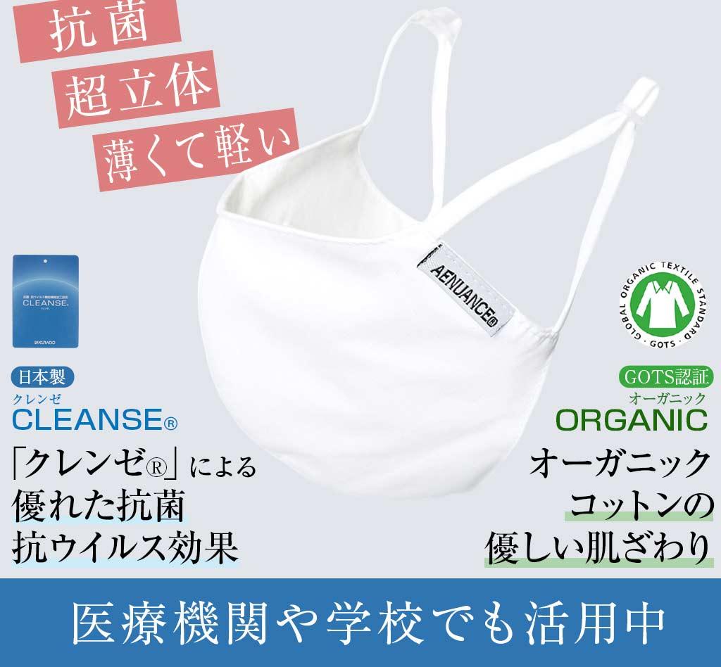 土日も緊急発送・ マスク 洗える 抗菌 抗ウイルス 布マスク 日本製クレンゼ生地使用 オーガニックコットン 布マスク 立体型