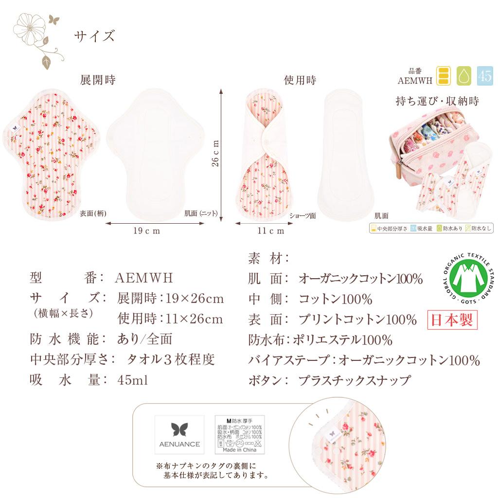 布ナプキン M・防水 厚手 5枚セットAEMWH-5P エニュアンス オーガニックコットン 生理ナプキン 中軽量用尿もれパット